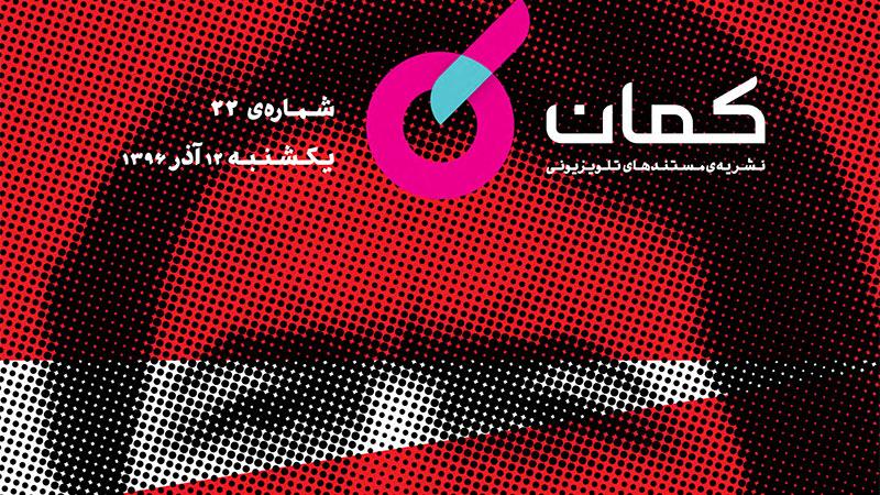 نشریه مستندهای تلویزیونی «کمان» – شماره ۲۲ / نگاهی به مستند «هویت مغاک»