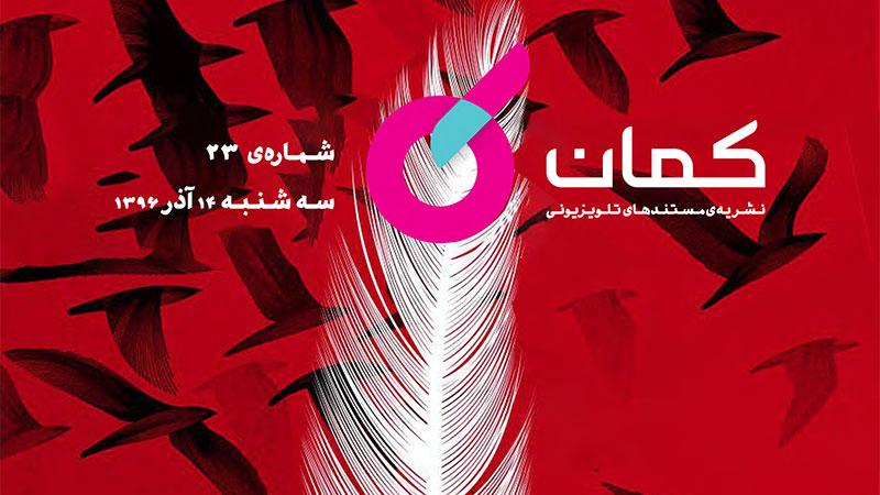 نشریه مستندهای تلویزیونی «کمان» – شماره 23 / نگاهی به مستند «آزادی»