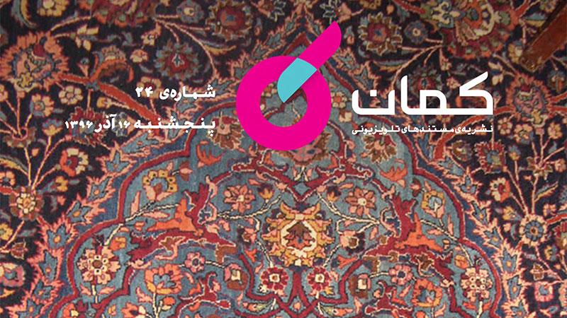 نشریه مستندهای تلویزیونی «کمان» – شماره ۲۴ / نگاهی به مستند «عمواوغلی»
