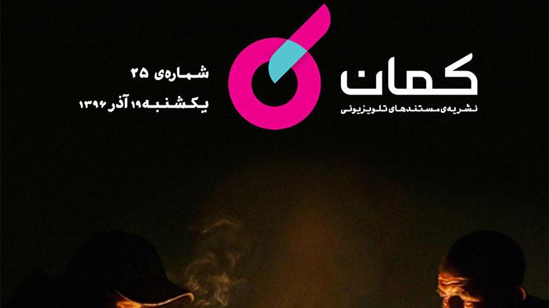 نشریه مستندهای تلویزیونی «کمان» – شماره 25 / نگاهی به مستند «چله کشی»