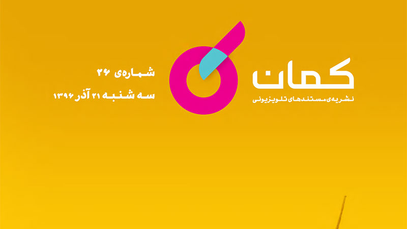 نشریه مستندهای تلویزیونی «کمان» – شماره ۲۶ / نگاهی به مستند «بغض هامون»