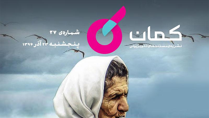 نشریه مستندهای تلویزیونی «کمان» – شماره ۲۷ / نگاهی به مستند «خدیجه نی زن و رمه هایش»