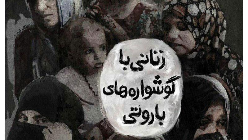 «زنانی با گوشواره های باروتی» برنده جایزه بهترین مستند ایرانی جشنواره پراگ