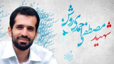 مستند شهید احمدی روشن