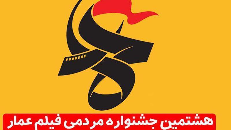آثار بخش مسابقه مستند هشتمین جشنواره عمار اعلام شد