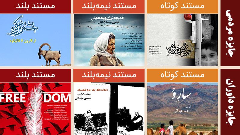 برگزیدگان فصل سوم جشنواره تلویزیونی مستند مشخص شدند
