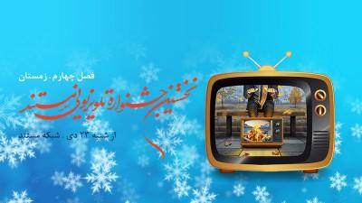 آغاز فصل چهارم جشنواره تلویزیونی مستند
