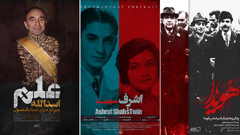 «هویدا»، «اشرف، همزاد شاه» و «علم مردی برای تمام فصول» بر روی آنتن شبکه مستند