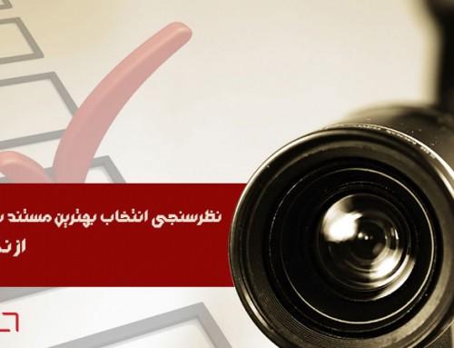 خانه مستند، نظرسنجی مردمی بهترین مستند سال ۹۶ را برگزار میکند