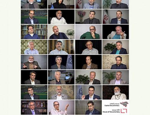رونمایی از مستند «پایتخت» در خبرگزاری مهر