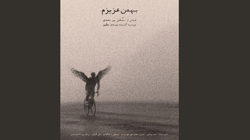 آیین رونمایی از مستند «بهمنِ عزیزم»، ساخته مصطفی پورمحمدی