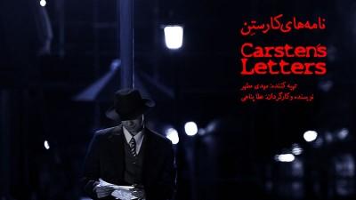 نامه های کارستن