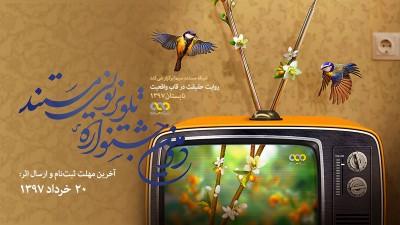 مهلت ثبت نام در دومین جشنواره تلویزیونی مستند