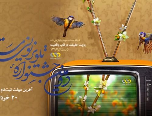 ۲۰ خردادماه، آخرین مهلت ثبت نام در دومین جشنواره تلویزیونی مستند