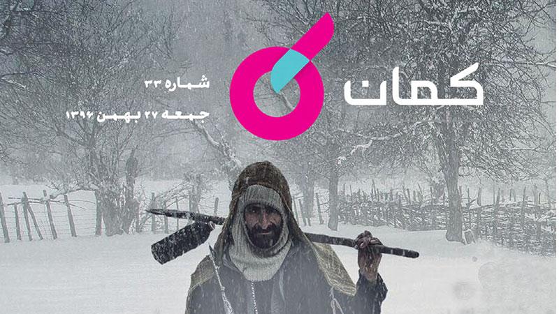 نشریه مستندهای تلویزیونی «کمان» – شماره 33 / نگاهی به مستندهای «آشیرما»، «دن شیگ»، «اسب های زندگی»، «کلوخو»، «این سه زن» و «گیسوان حلب»