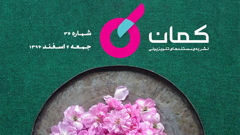 نشریه مستندهای تلویزیونی «کمان» –شماره 34 / نگاهی به مستندهای «زندگی در شب»، «دست نقش رنگ»، «آوای گل»، «سنگلاخ» و «حسین رامبو»
