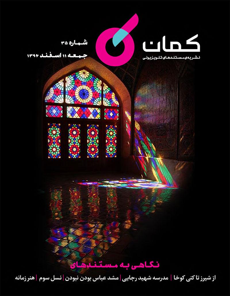 نشریه مستندهای تلویزیونی «کمان» –شماره 35 / نگاهی به مستندهای «از شیرز تا کنی کوخا»، «مدرسه شهید رجایی»، «مشد عباس بودن، نبودن»، «نسل سوم» و «هنر زمانه»