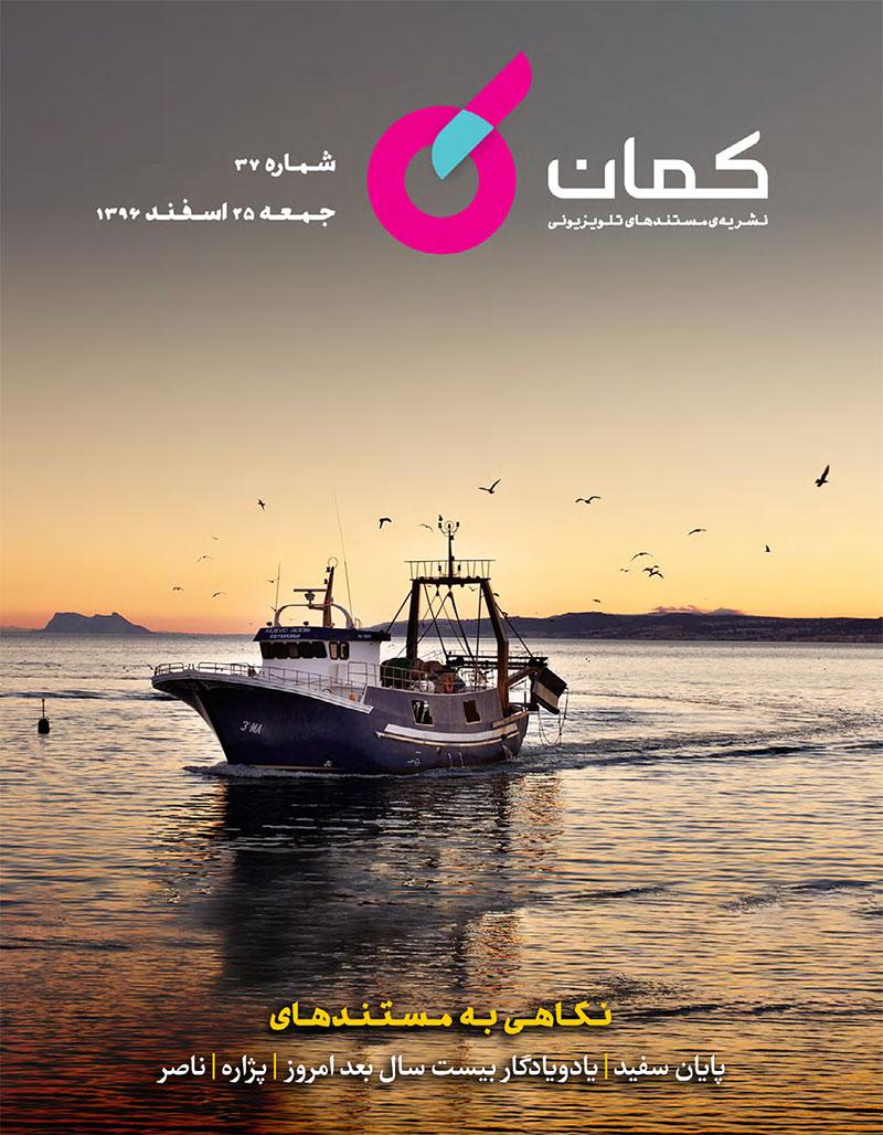 نشریه مستندهای تلویزیونی «کمان» –شماره 37 / نگاهی به مستندهای «پایان سفید»، «یاد و یادگار، بیست سال بعد، امروز»، «پژاره» و «ناصر»