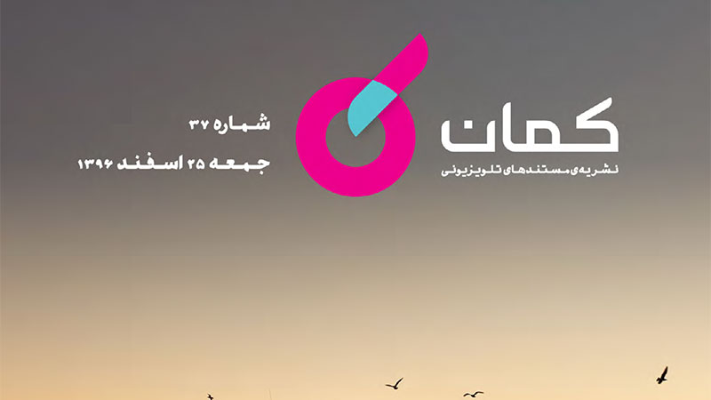 نشریه مستندهای تلویزیونی «کمان» –شماره ۳۷ / نگاهی به مستندهای «پایان سفید»، «یاد و یادگار، بیست سال بعد، امروز»، «پژاره» و «ناصر»