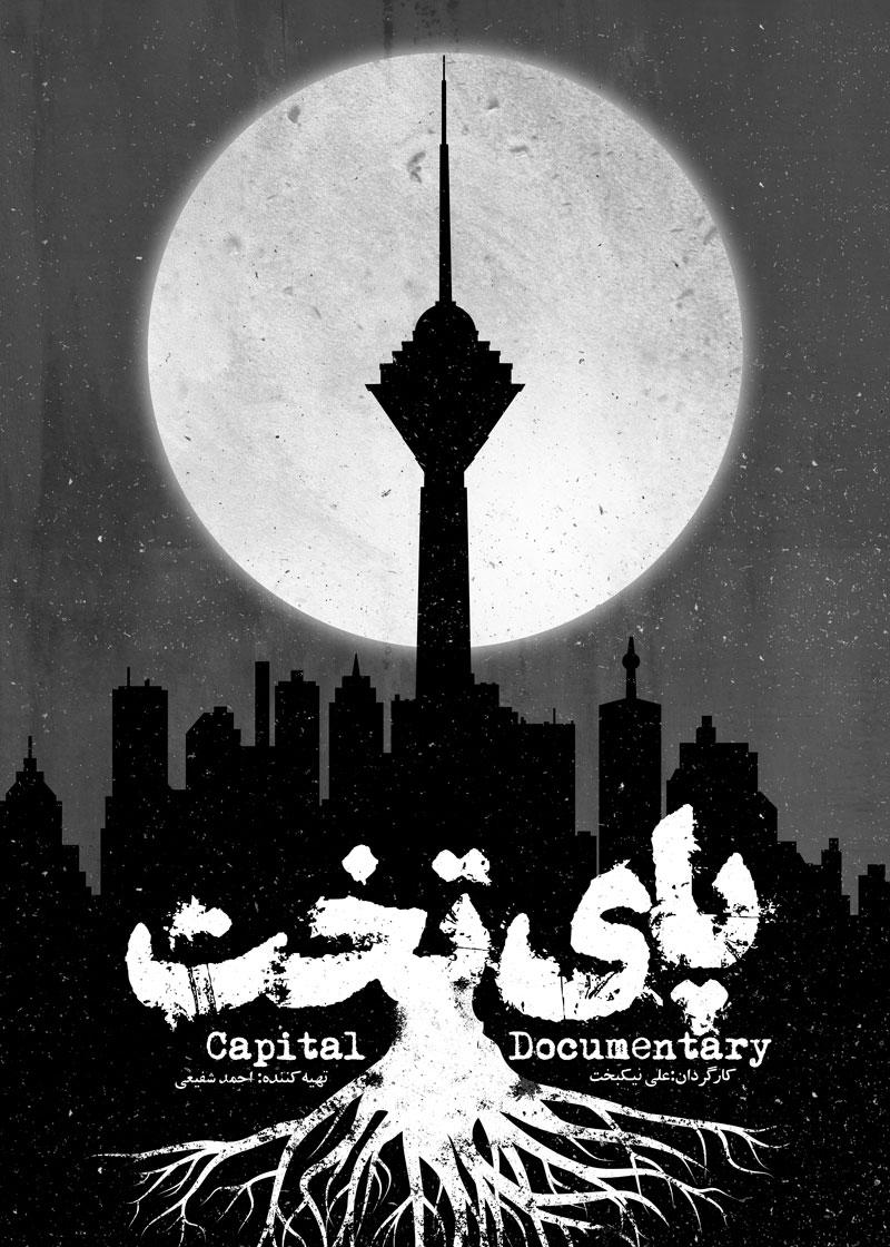 مستند پایتخت