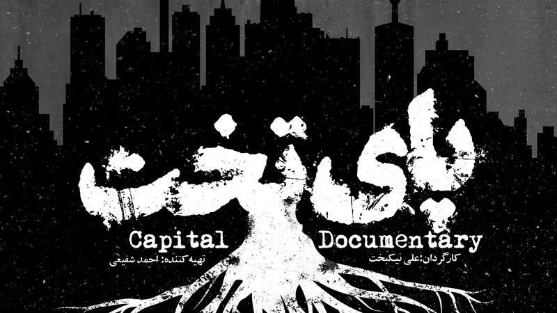 پخش مستند جنجالی «پای تخت»در شبکه مستند
