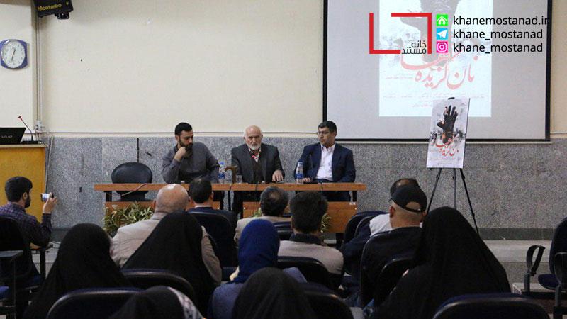گزارش تصویری رونمایی از مستند «نان گزیده ها» در دانشگاه تهران