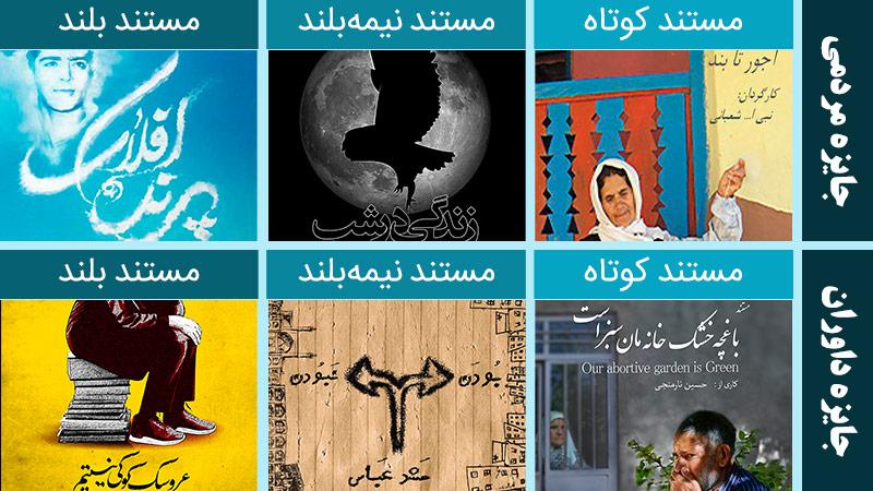 برگزیدگان فصل چهارم جشنواره تلویزیونی مستند، اعلام شدند