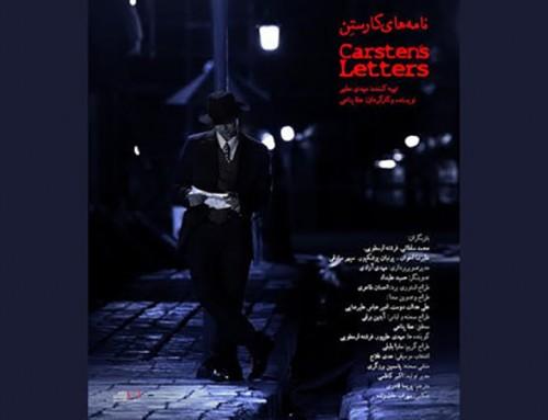 راهیابی «نامه های کارستن» اثر «عطا پناهی» به جشنواره فیلم های تاریخی کرواسی