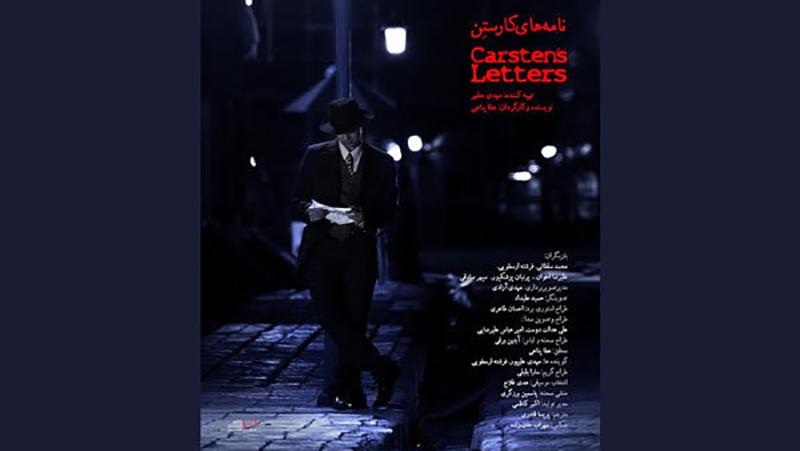 روایت تاریخ اشغال ایران با چاشنی درام در«نامههای کارستن»