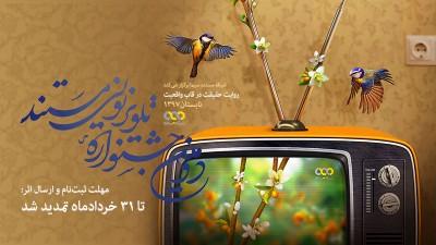 تمدید مهلت ثبت نام جشنواره مستند