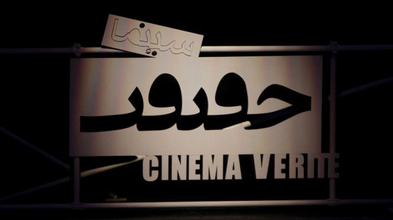 معرفی مستندهای «تاریخ صدور»، «بهارستان، خانه ملت» و «شهسوار» در اولین روز جشنواره سینما حقیقت