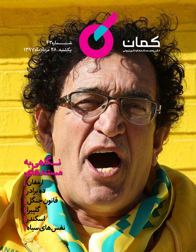 نشریه مستندهای تلویزیونی «کمان» –شماره 43 / نگاهی به مستندهای «ارمغان»، «ده برادر»، «قانون جنگل»، «گلپیرا»، «اسکندر» و «نفس های سیاه»