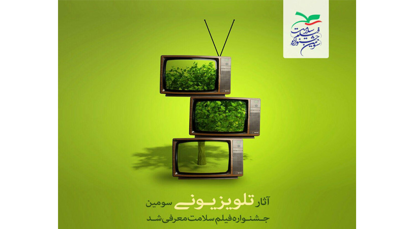 راهیابی مستند «روان سپید» در میان 28 اثر تلویزیونی به سومین جشنواره ملی فیلم سلامت