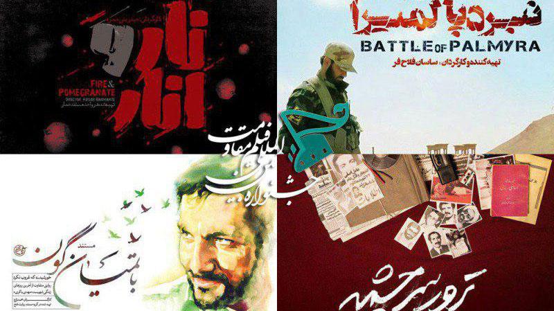 اعلام اسامی مستندهای راه یافته به پانزدهمین جشنواره بینالمللی فیلم مقاومت