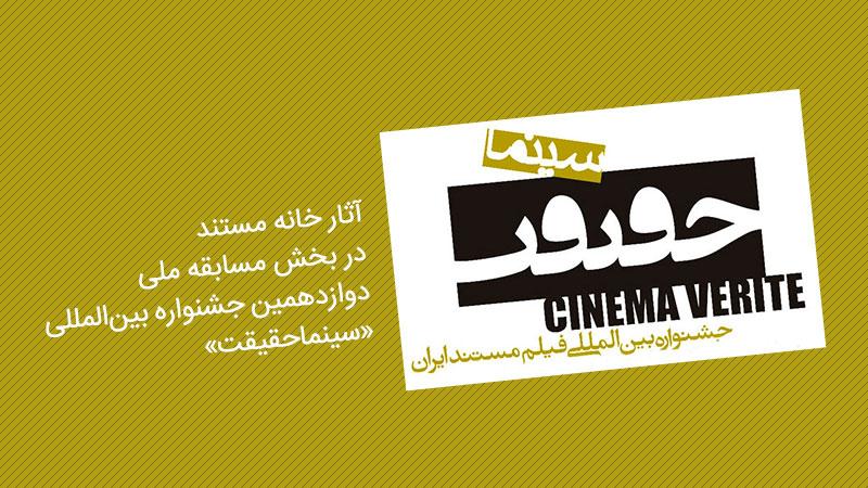 آثار «خانه مستند» در دوازدهمین جشنواره بینالمللی «سینماحقیقت»