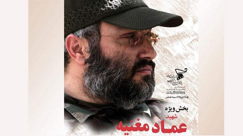 مستندهای شرکت کننده در بخش «عماد مغنیه» پانزدهمین جشنواره بینالمللی فیلم مقاومت اعلام شدند