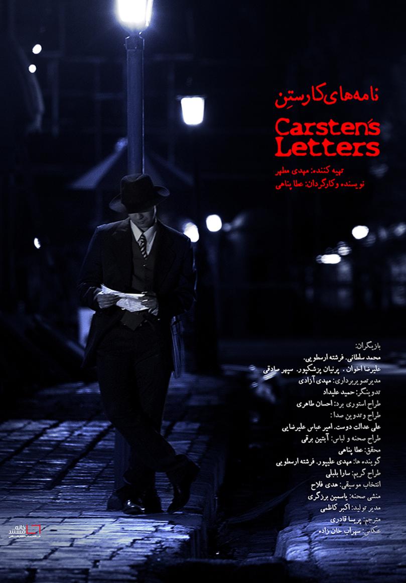 مستند «نامه های کارستن»