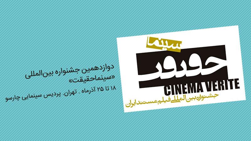 برنامه زمان بندی نمایش آثار خانه مستند در جشنواره سینما حقیقت