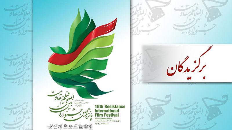 برگزیدگان پانزدهمین جشنواره بین المللی فیلم مقاومت معرفی شدند