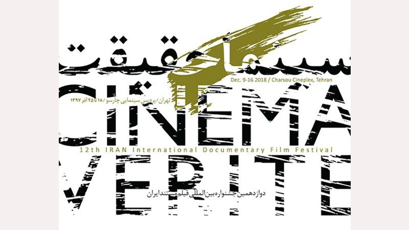 5 فیلم برتر روز اول جشنواره سینماحقیقت از نگاه تماشاگران اعلام شدند