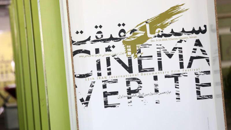 رکورد بیشترین نمایش مستند در سومین روز جشنواره سینماحقیقت