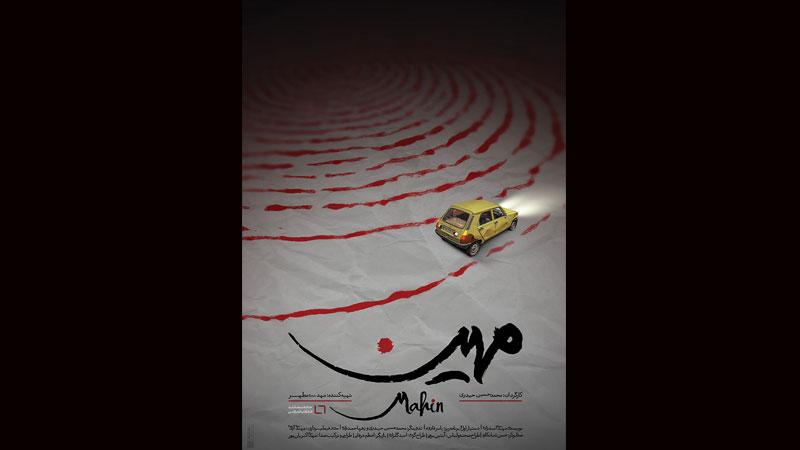 یک داکیودرام جنایی جذاب و پرکشش/ نقدی بر مستند «مهین» اثر «محمدحسین حیدری»