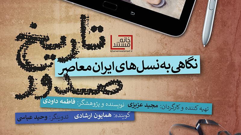 یک مستند پژوهشی جذاب/ نقدی بر مستند «تاریخ صدور» اثر «مجید عزیزی»