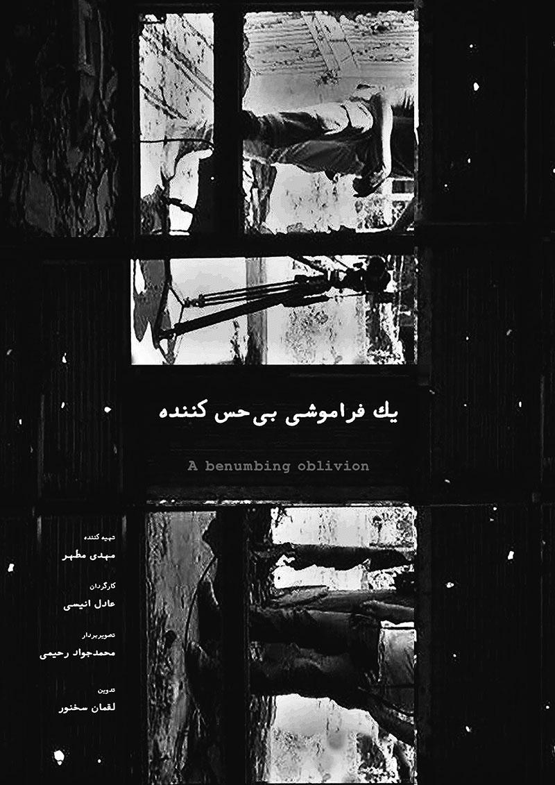 مستند «یک فراموشی بی حس کننده»