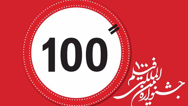 اعلام اسامی مستندهای پذیرفته شده در بخشهای مسابقه و اکران دوازدهمین جشنواره بینالمللی فیلم ۱۰۰