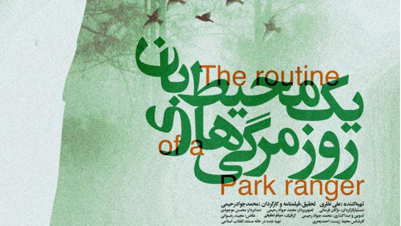 ماجرای نذر طبیعت در مستند «روزمرگی های یک محیط بان» به روایت «محمدجواد رحیمی»
