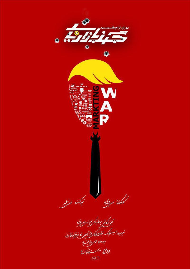 مستند «دوران ترامپیسم»