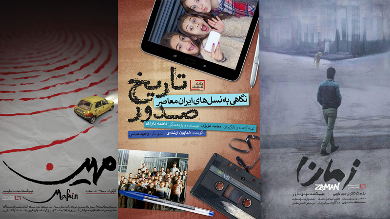 سه فیلم از آثار خانه مستند در میان فیلم های برتر دوازهمین جشنواره سینما حقیقت