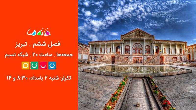 پخش مستند مسابقه خانه ما از شبکه نسیم