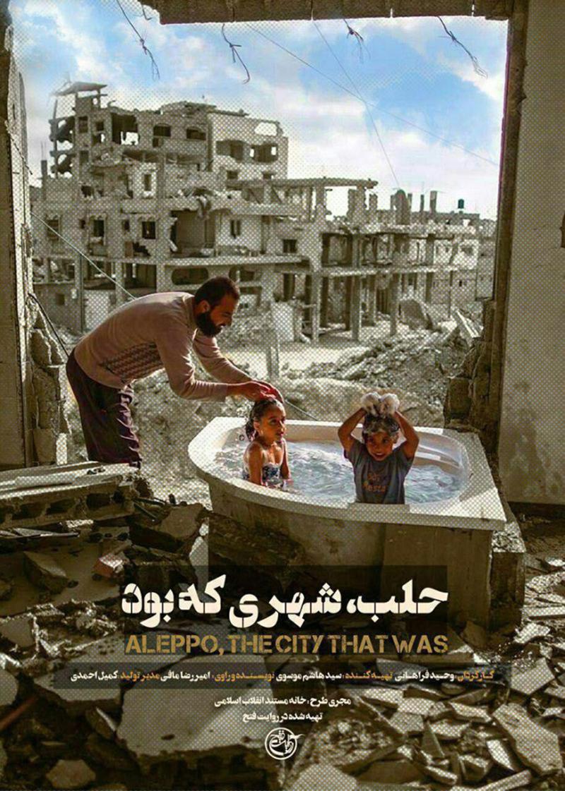 حلب، شهری که بود